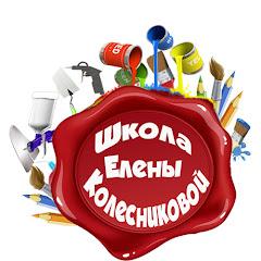Школа Елены Колесниковой
