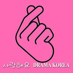 사랑해요 DRAMA KOREA