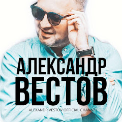 АЛЕКСАНДР ВЕСТОВ OFFICIAL