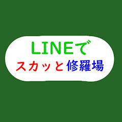 LINEでスカッと修羅場