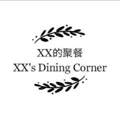 XX的聚餐 / XX's Dining Corner