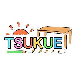 TSUKUE