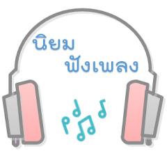 นิยม ฟังเพลง