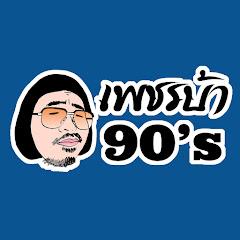 เพชรบ้า 90's