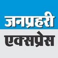Janprahari Express