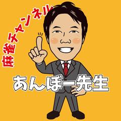 あんぼー先生【麻雀チャンネル】