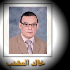 خالد المشنب التليفزيون المصري