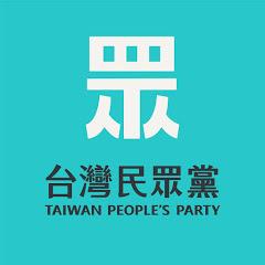 台灣民眾黨