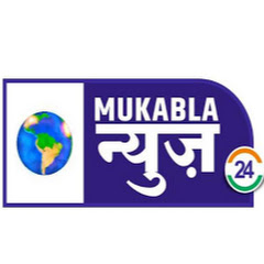 Mukabla News 24