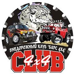 КЛУБ ВНЕДОРОЖНИКОВ БАРС 4Х4