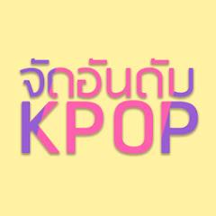 จัดอันดับ KPOP