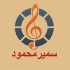 سمير محمود
