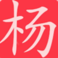 小杨说电影
