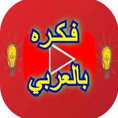 فكره بالعربي