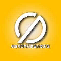 서울개인택시운송사업조합
