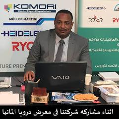 الحسينى لآلات الطباعة