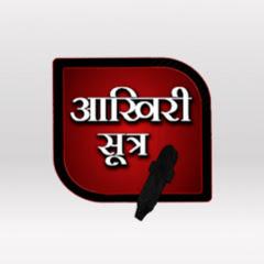 Aakhiri Sutra Hindi Samachar