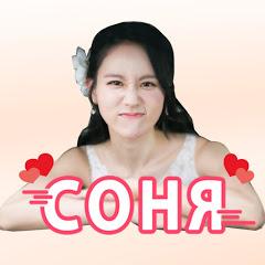 учитель корейского, Соня