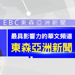 東森亞洲新聞