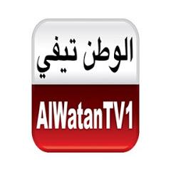 AlWatanTV1 الوطن تيفي