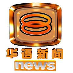 八度空间华语新闻时事