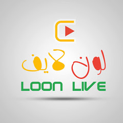 لون لايف Loon Live