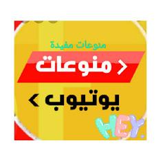 منوعات مفيدة monawa3at mofida