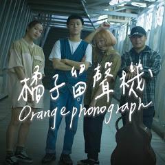 橘子留聲機Orange Phonograph