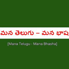 మన తెలుగు - మన భాష [ Mana Telugu - Mana Bhasha ]