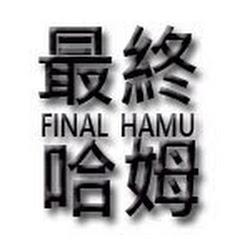 最終の哈姆