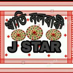 KHATI NALBARI J star